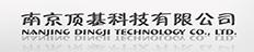 南京顶基科技有限公司
